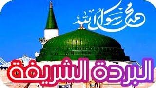 البردة للشيخ عبد العظيم العطواني والشيخ محمودالبنبانى