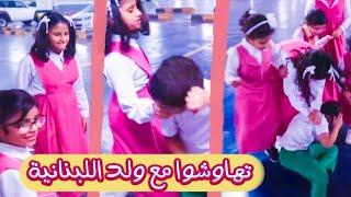 حمده وام شعفه وسلتلت بعد خروجهم من المدرسة تهاوشو مع ولد البنانية!شوفوا وش صار