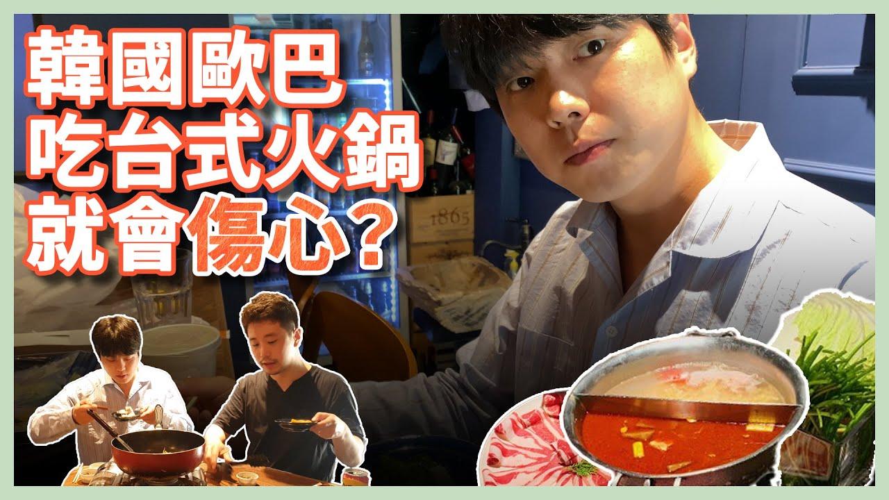 喜歡喝湯的高顏值韓國廚師第一次吃台式火鍋就傷心到不行