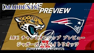 NFL 2017-2018 AFC Campionship pats vs jagaurs の preview ☆チャンネ...