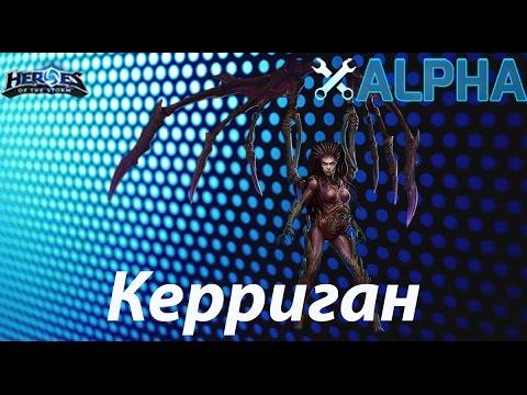 видео: heroes of the storm: Обзор (22 выпуск) - Керриган