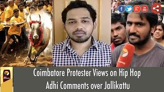 Coimbatore Protester Views on Hip Hop Adhi Comments over Jallikattu