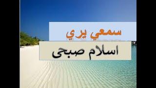 اسلام صبحى بصوت لا مثيل له  - أنشودة سمعي يري -  YouTube