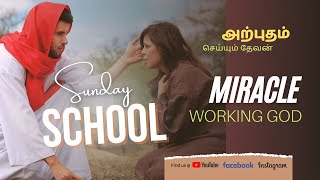 🔴 𝑳𝑰𝑽𝑬  𝑰  Miracle working God  𝑰  A-Z Series  𝑰 HOP Kids Online  𝑰  3rd Oct 2021