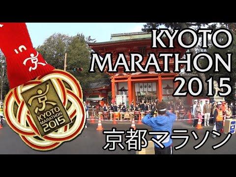 京都マラソン2015 - Kyoto Marathon 2015 [HD]