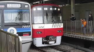 京浜急行電鉄新1000形 1017F 品川駅発車(~1453F 入線)