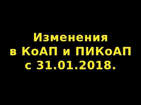 Изменения в КоАП и ПИКоАП с 31.01.2018