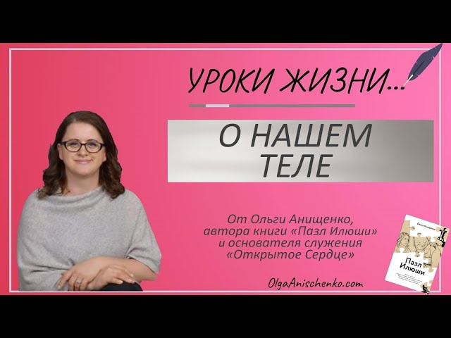 О НАШЕМ ТЕЛЕ - О. Анищенко