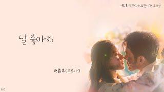 [한글자막/발음] 我,喜欢你(아,희환니)_赵露思(조로사) 我,喜欢你(아,희환니) 主题曲(주제곡) Audio