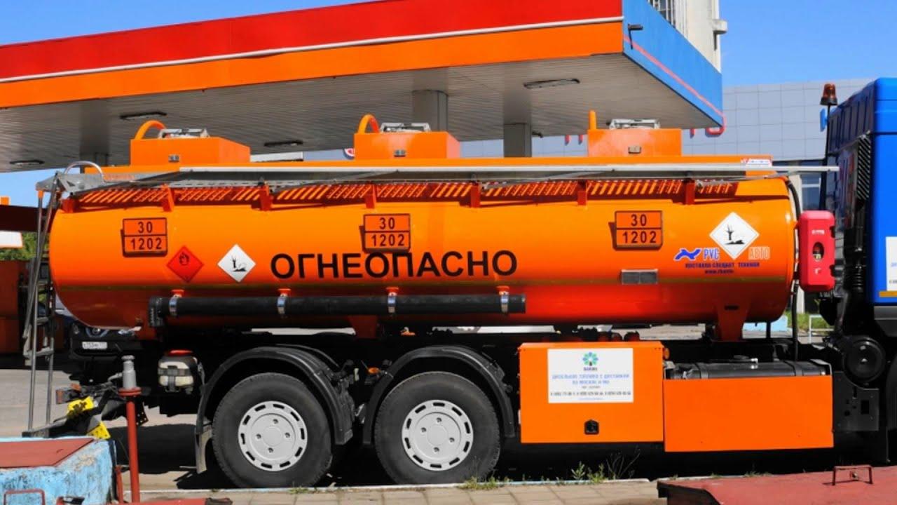 Дизельное топливо оптом в Екатеринбурге. Доставка по УрФО - YouTube