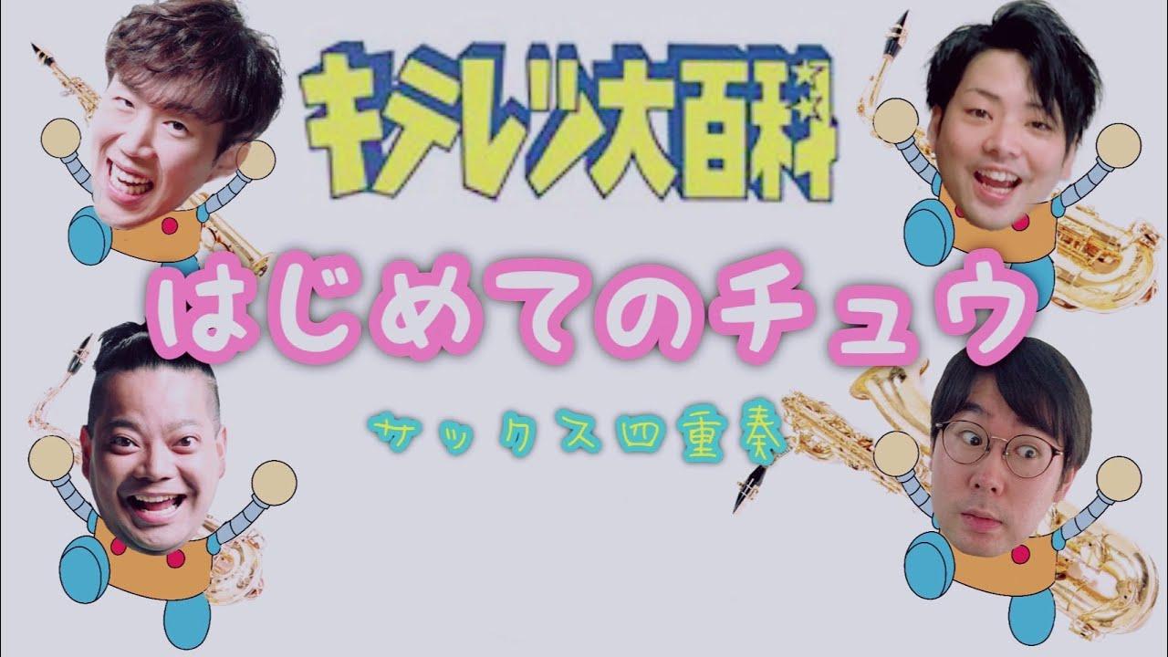 【サックス四重奏】はじめてのチュウ / キテレツ大百科OP【ジャズアレンジ】