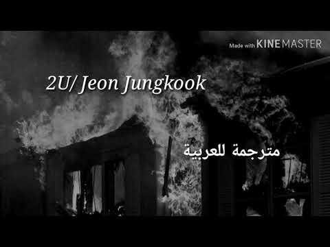 BTS Jungkook (정국) 2U (cover) Arabic Sub مترجمة للعربية