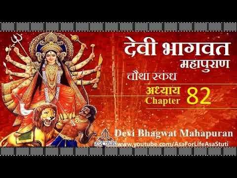 devi-bhagvat-puran-ch-82:-देवी-की-महिमा-का-वर्णन.