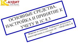 видео 106. Аудит учетной политики