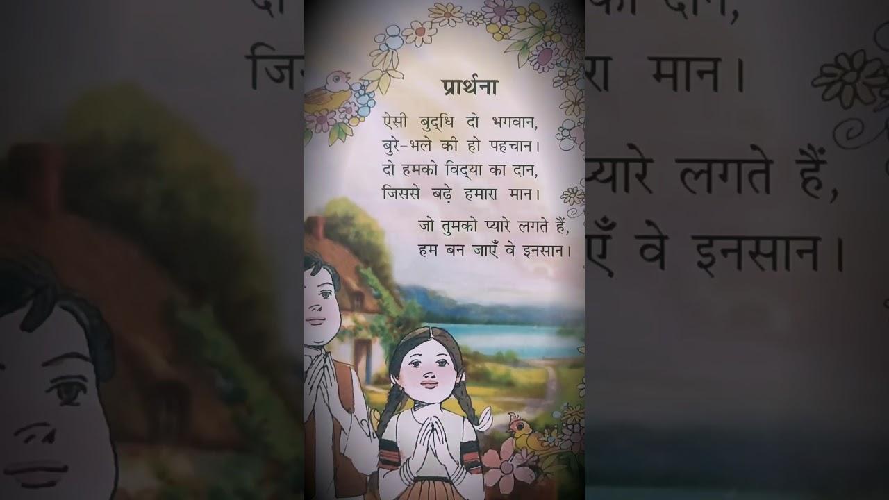 Nursery Hindi rhymes Prathana - YouTube