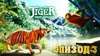 СИМУЛЯТОР ТИГРА ОНЛАЙН эпизод 3 - SIMULATOR TIGER ONLINE игровой мультик про животных ВИДЕО для дете