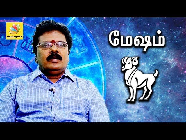 Mesha Rasi Guru Peyarchi Palangal 2017 to 2018 | Tamil Predictions | Abirami Sekar