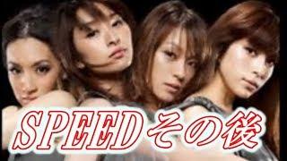 元アイドルグループ「SPEED」の解散理由とその後の人生 ***チャンネ...
