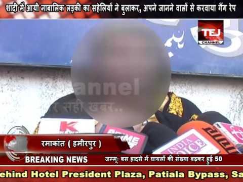 हमीरपुर जिले में एक बार फिर से  गैंग रेप  Hamirpur UP
