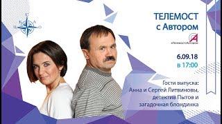 Телемост с Автором - Анна и Сергей Литвиновы и частный детектив Пытов