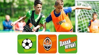 Проект ФК «Шахтер» «Давай, играй!» – массовый детский футбол