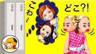 リカちゃん ケリーのアイドル握手券を双子の先輩が奪う【前編】ミキちゃんマキちゃん おもちゃ 物語 バービー 人形 アニメ ここなっちゃん thumbnail