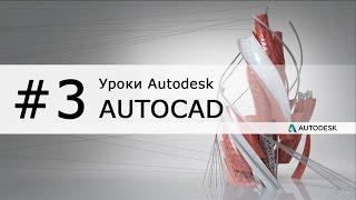 Как работать со слоями в AutoCAD 2016? ►Уроки AutoCAD ► Inprog LAB