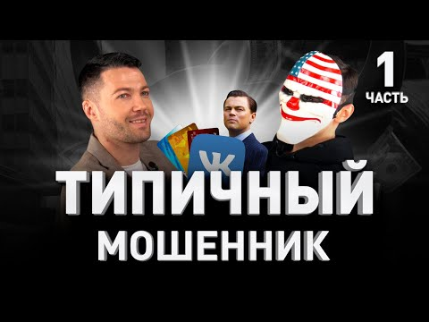 ДЖОРДАН БЕЛФОРТ: Типичный
