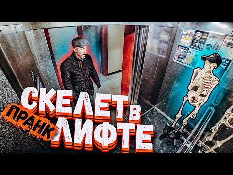СКЕЛЕТ В ЛИФТЕ пранк / Реакция на скелет / Вджобыватели подстава