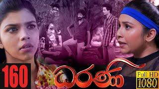Dharani   Episode 160 27th April 2021 Thumbnail