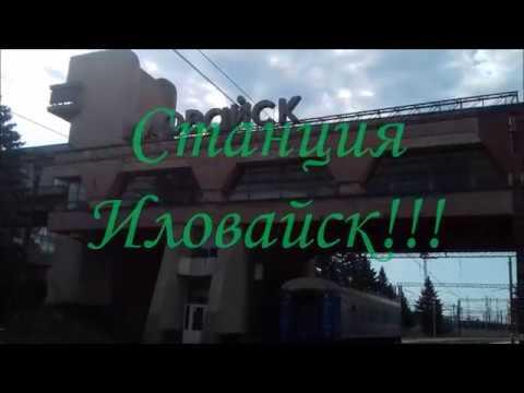 Станция Иловайск