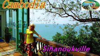 Камбоджа,Сиануквиль,отель,море,сказочно красиво,часть 30(камбоджа, ангкор ват камбоджа, туры в камбоджу,цены в камбодже,таиланд,горящий тур,экскурсии в камбодже,виз..., 2016-03-31T18:09:39.000Z)