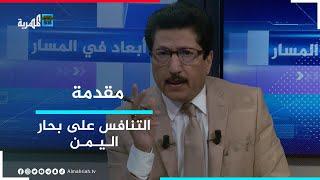قوى عسكرية ودولية تسعى لتشكيل الأمن في البحر الأحمر.. أين موقع اليمن من هذا التنافس؟