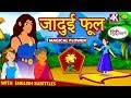 जादुई फूल - Hindi Kahaniya for Kids | Stories for Kids | Moral Stories for Kids | Koo Koo TV Hindi