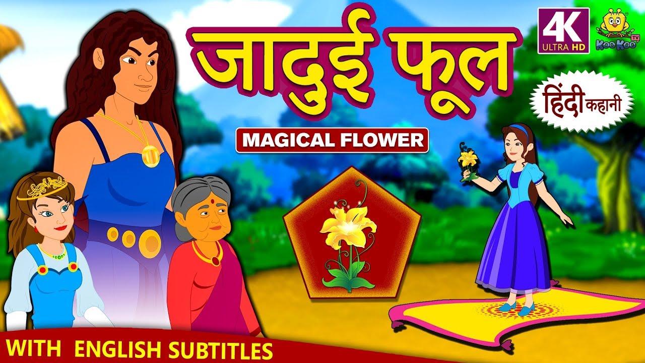 जादुई फूल - Hindi Kahaniya for Kids | Stories for Kids | Moral Stories for  Kids | Koo Koo TV Hindi