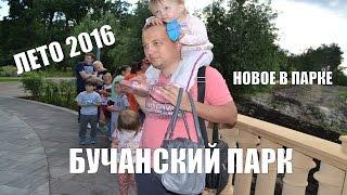 Бучанский парк 2016 (летний парк - русалка, рыбки, утка, анимация)