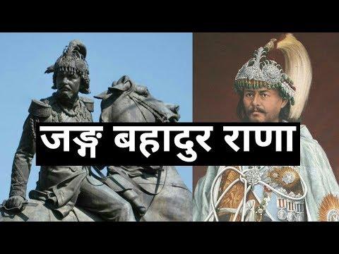 अचम्ममा पर्नुहुनेछ Jung Bahadur Rana | Rana in Nepal