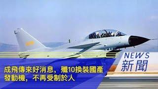 成飞传来好消息,歼10换装国产发动机,不再受制于人