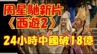 【賀歲戰績最新】周星馳新片《西遊2》24小時中國破18億 再創華語片票房紀錄