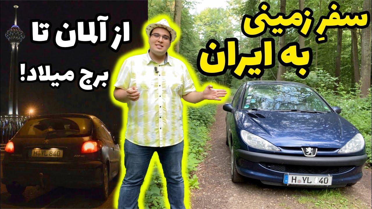 سفر زمینی به ایران | چطور با ماشین از اروپا به ایران سفر کنیم؟