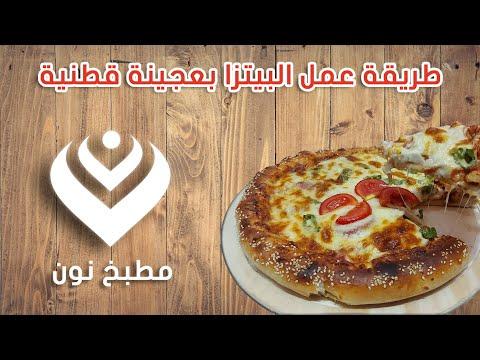 صورة  طريقة عمل البيتزا طريقة عمل البيتزا بعجينة قطنية طريقة عمل البيتزا من يوتيوب