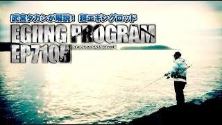 「エギングプログラムEP710H」は、4号前後のエギやハイスピードジャーク...