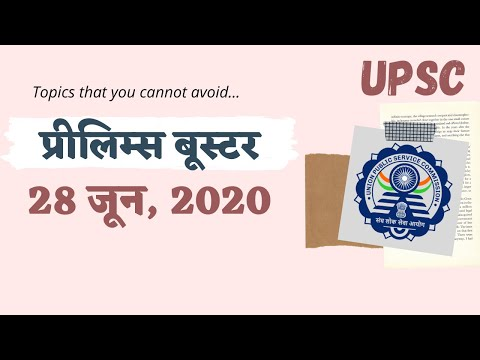 [prelims-booster]-28-june,-2020-top-current-affairs-in-hindi-for-upsc
