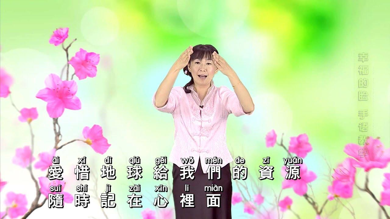 崇正文化 - 2幸福的臉 手語完整版 | Doovi