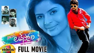 B Tech Love Story Telugu Full Movie | Krishnudu | Anjali | Sravan | Yellareddy | Mango Videos