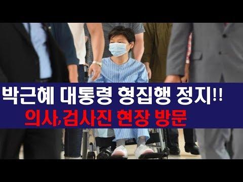 서청대 현장 방문단~! 박근혜대통령 형집행 정지를 위하여!!