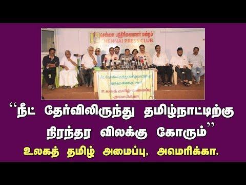 நீட் தேர்விலிருந்து தமிழ்நாட்டிற்கு நிரந்தர விலக்கு கோரும், உலகத் தமிழ் அமைப்பு | NEET exemption