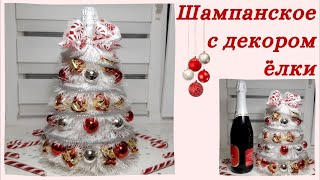 Новогодний декор бутылки шампанского и вина 2020! Декор елки. Мастер класс МК DIY New Year's bottle
