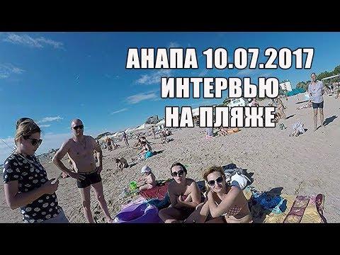 знакомства на пляже анапе