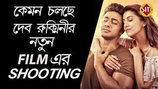 Shooting of Dev Rukmini